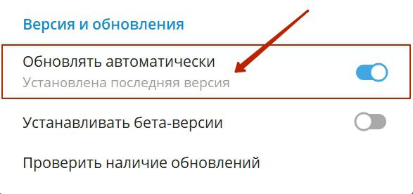 Как обновить телеграмм на компьютере. Обновление Telegram до последней версии